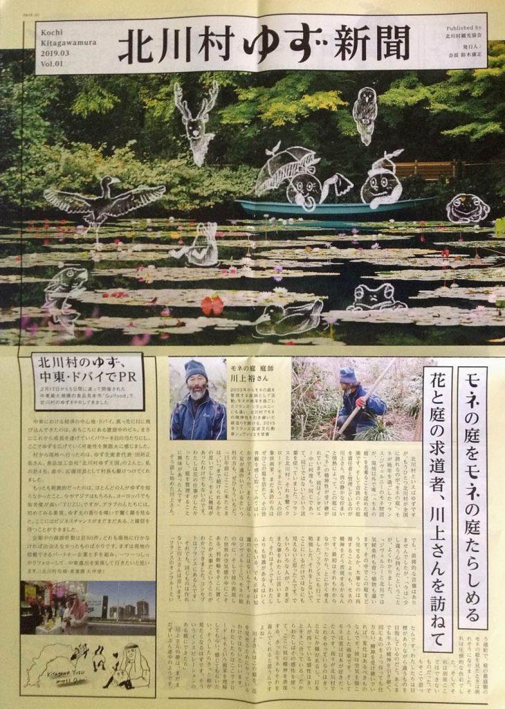 北川村ゆず新聞